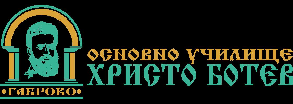 ОУ Христо Ботев - гр. Габрово